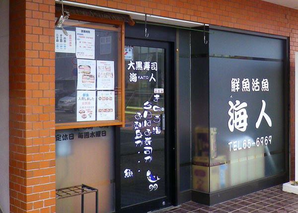 岩手県北上市のお店・海人