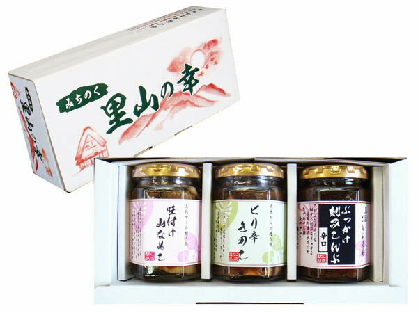 岩手県洋野町 長根商店 山菜きのこ加工品