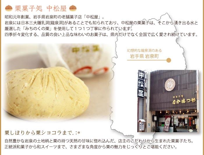 岩手県岩泉町 龍泉洞 老舗和菓子店 中松屋