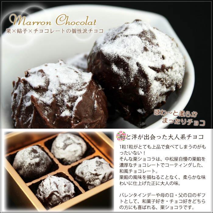 トリュフ 栗しぼりの 中松屋 チョコレート