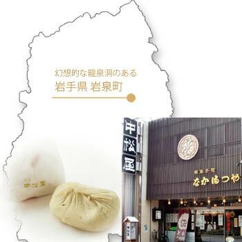 栗菓子・中松屋