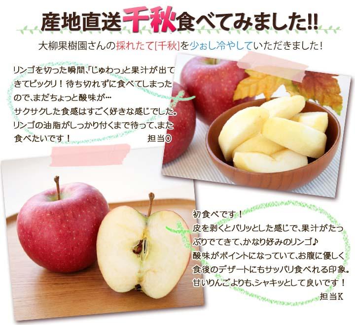 千秋、りんご通販