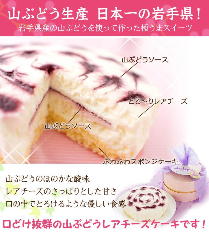 山ぶどうチーズケーキ