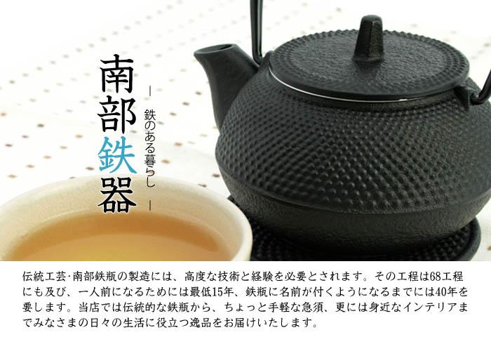 岩手の伝統工芸、南部鉄器の鉄瓶・急須(ホーロー加工なし)