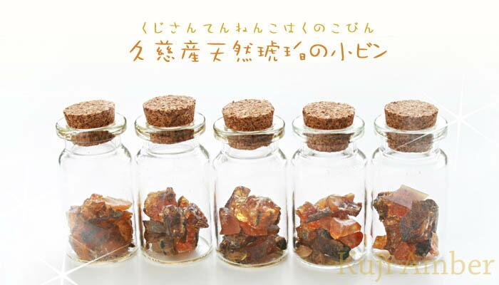 岩手県久慈産の天然琥珀(太古のカケラ)