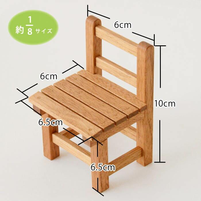ミニチュア椅子のサイズ