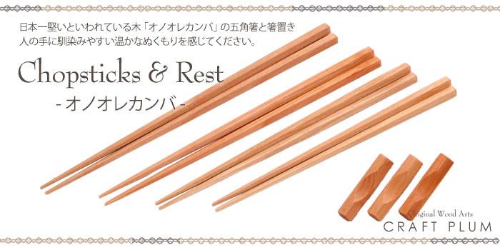 岩手の木オノオレカンバお箸