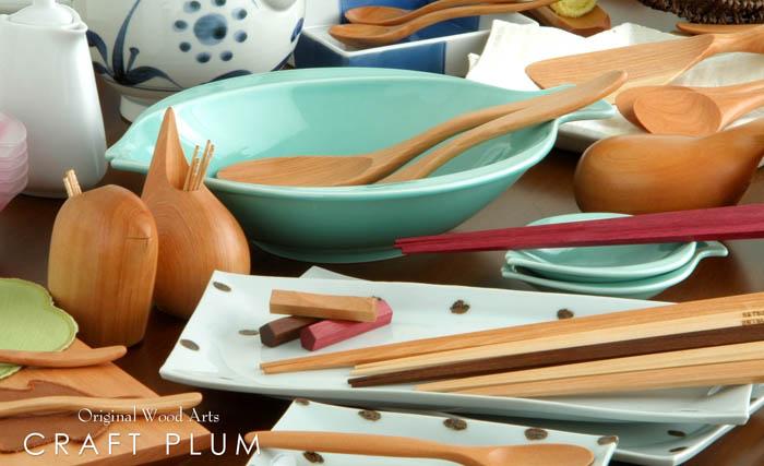 プラム工芸、オノオレカンバお箸、箸置き、しゃもじ、くつべら