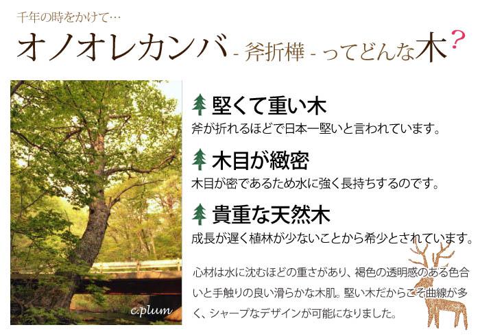 日本一堅くて丈夫な木おのおれかんば
