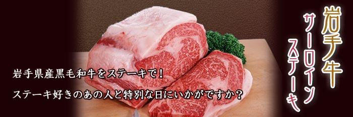 岩手ブランド肉