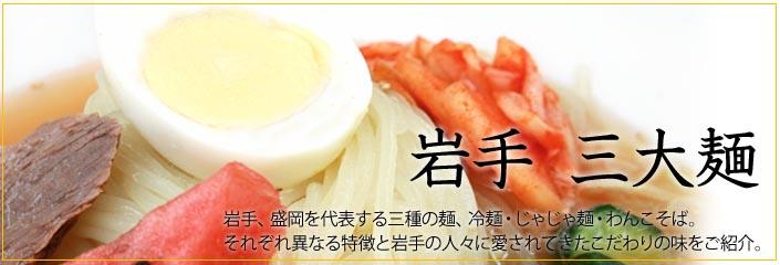 岩手三大麺 冷麺・じゃじゃ麺・わんこそば