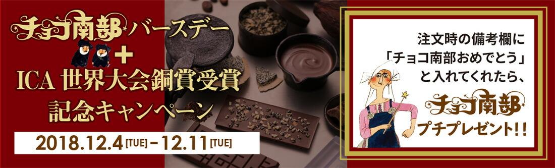 ICA受賞キャンペーン
