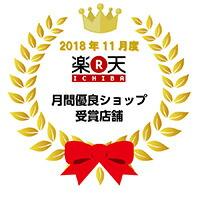 楽天市場2018年11月月間優良ショップ受賞店舗