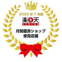 楽天市場2020年7月月間優良ショップ受賞店舗