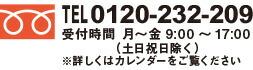 電話番号0120-232-209