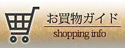 お買物ガイド