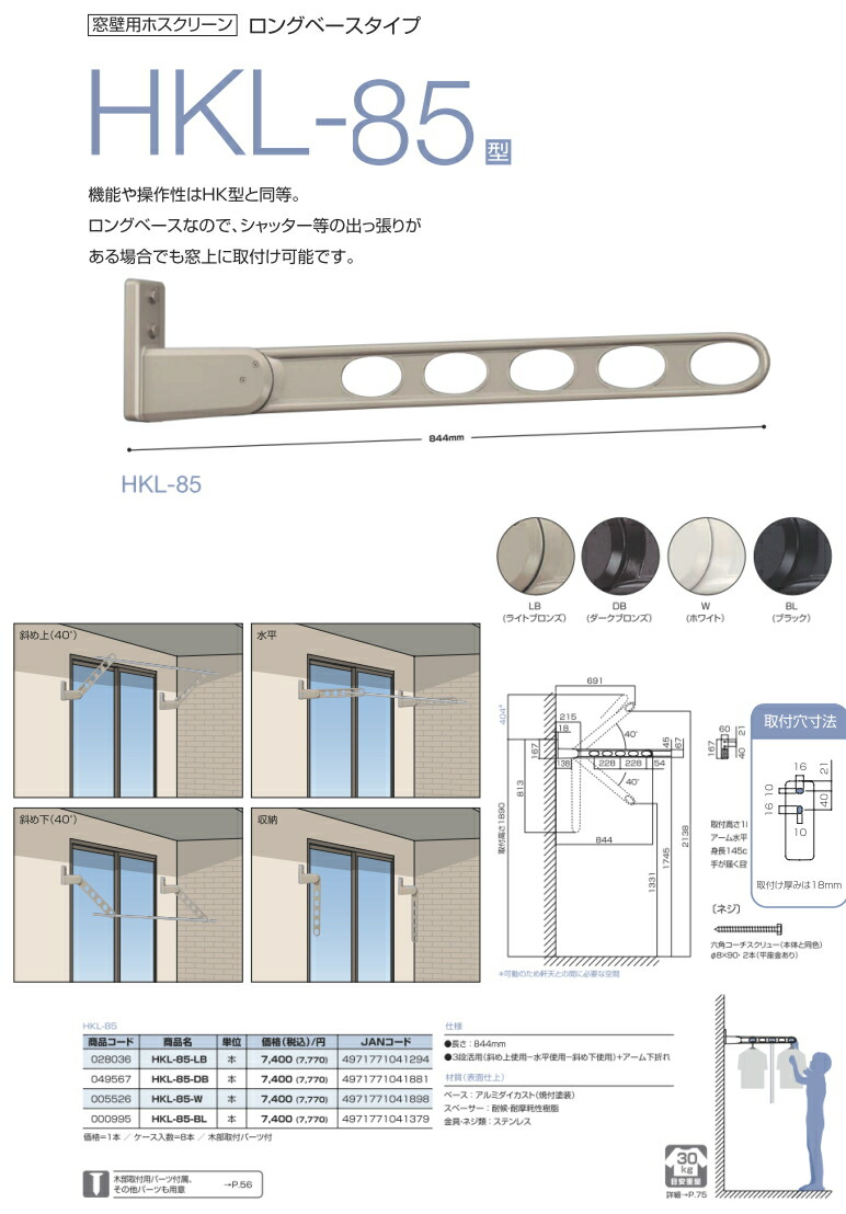 4d112f0d25a7 ホスクリーン 844mm 【2本】 タイプ /( HKL-85-LB ・ HKL-85-DB ・ HKL-85-W ...