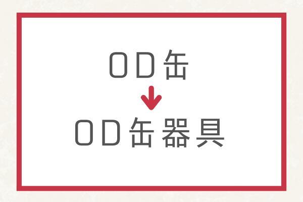 OD-OD