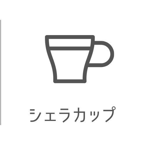 シェラカップ