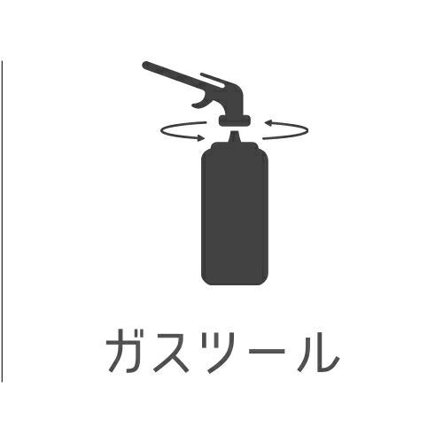 ガスツール