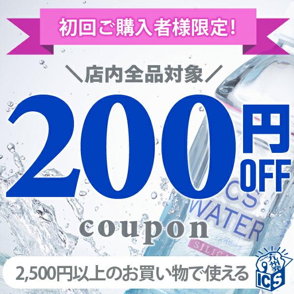 初200円OFF