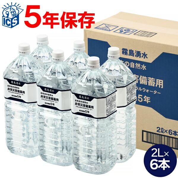 保存水6本
