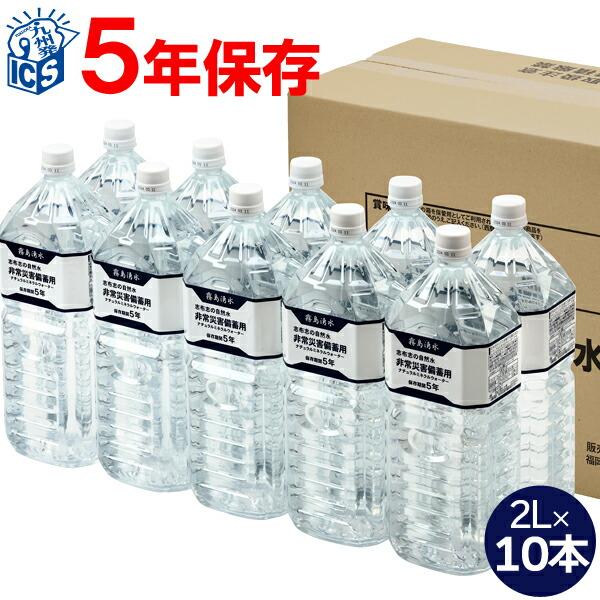 保存水10本