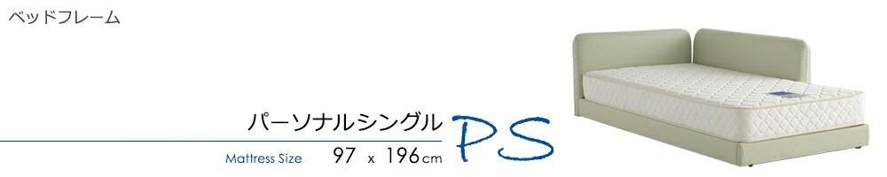 パーソナルシングル