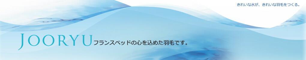 JOORYUメイン画像