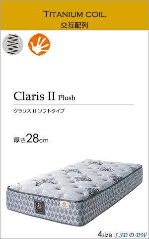 クラリスII プラッシュ