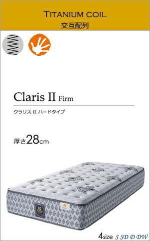 クラリスII ファーム