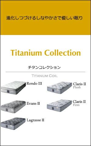 チタンコレクション
