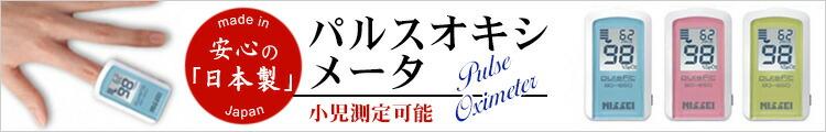 安心の「日本製」パルスオキシメーター