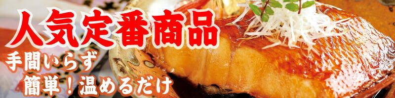 人気定番商品 金目鯛漁師煮
