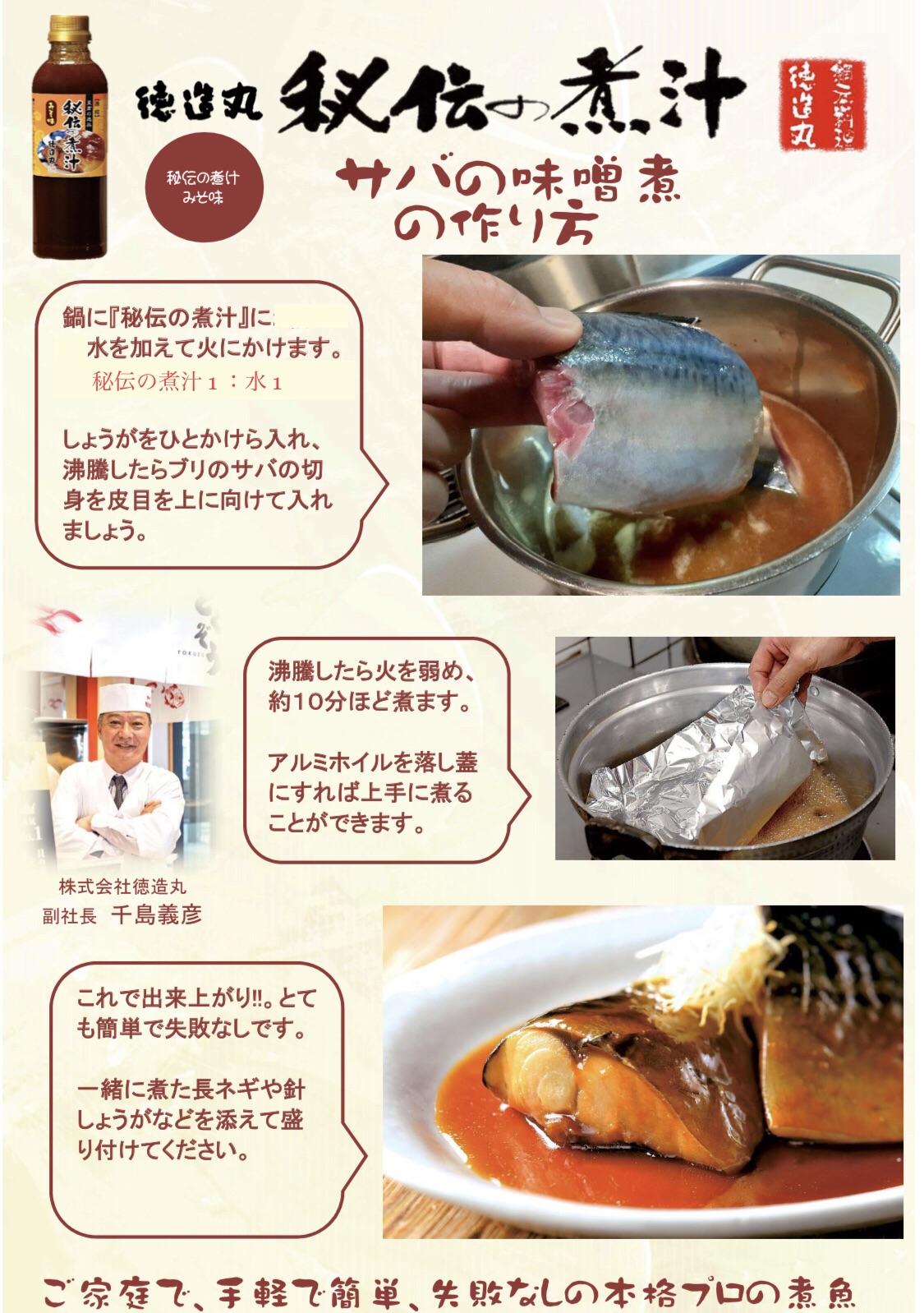 の 煮汁 秘伝