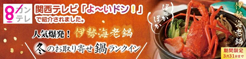 関西テレビ「よ〜いどん!」で紹介 伊勢海老鍋はこちら
