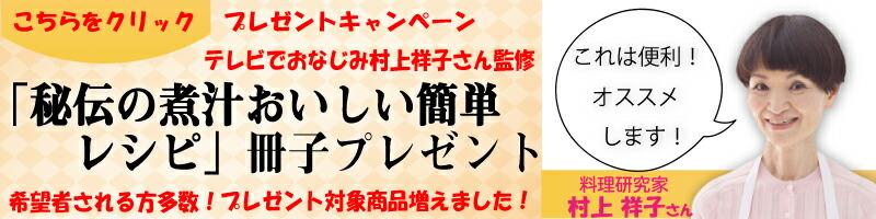 村上祥子さんレシピ冊子プレゼントキャンペーン商品