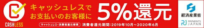 楽天市場で楽天カードをご利用で5%ポイント還元!