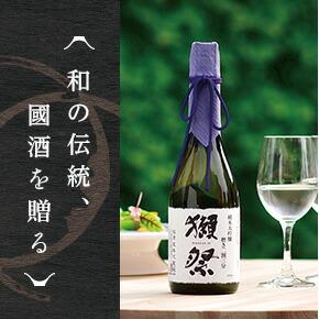 和の伝統 國酒を贈る