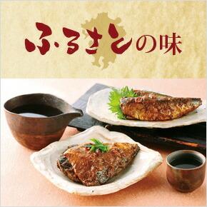 九州 ふるさとの味