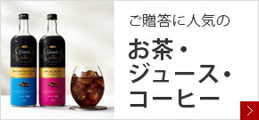 お茶・ジュース・コーヒー