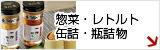 佃惣菜・レトルト・缶詰・瓶詰