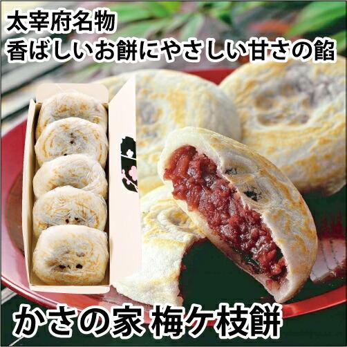 かさの家 梅ケ枝餅