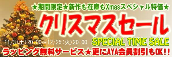 2018年クリスマスセ−ル