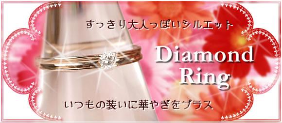 すっきり大人っぽいシルエットでいつもの装いに華やぎをプラスするダイヤモンドリング