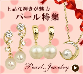 パール・真珠