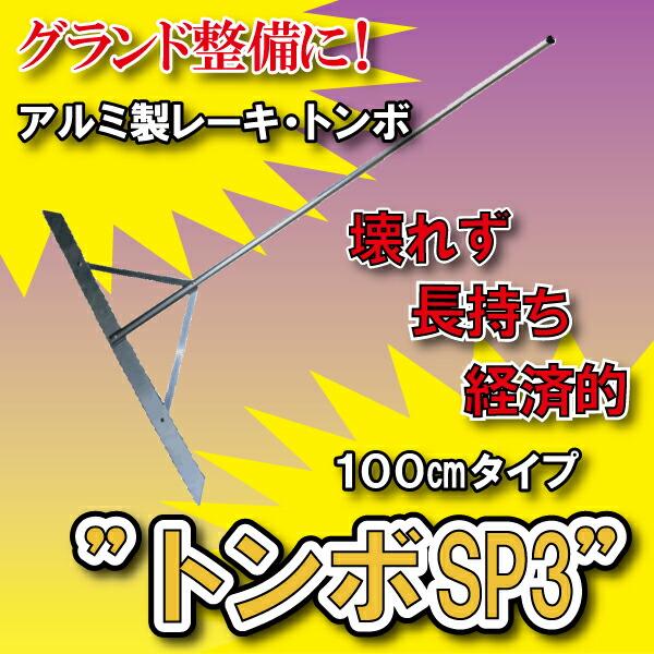 トンボSP3 (硬土 野球 外野用)