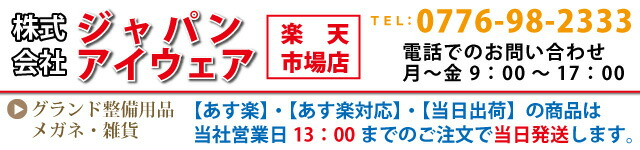 株式会社ジャパンアィウェア:グランド整備のトンボ(レーキ)