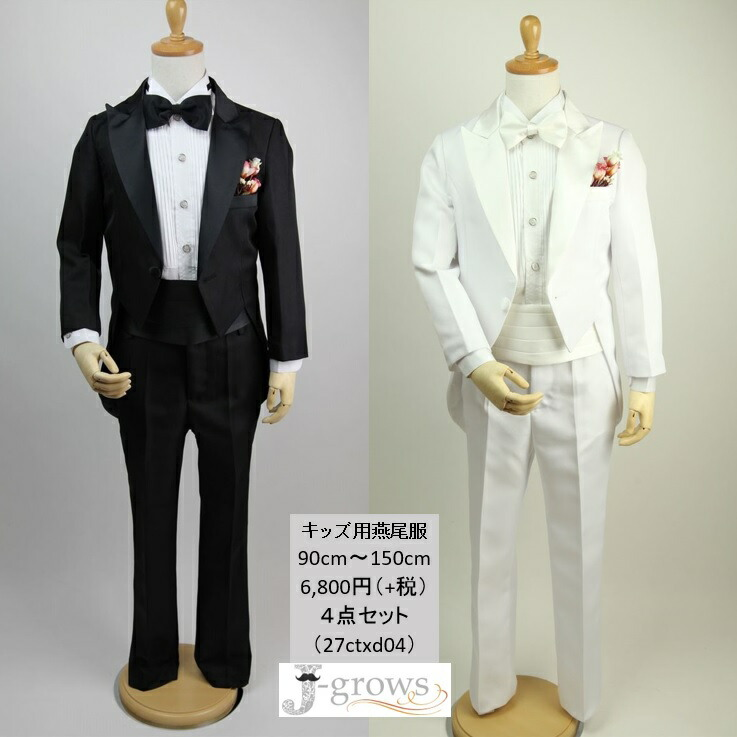 c951c502f169d メンズフォーマル専門店が独自で企画・製作した子供燕尾服□2色(黒・白);4点セット(ジャケット、パンツ、カマーバンド、蝶タイ)