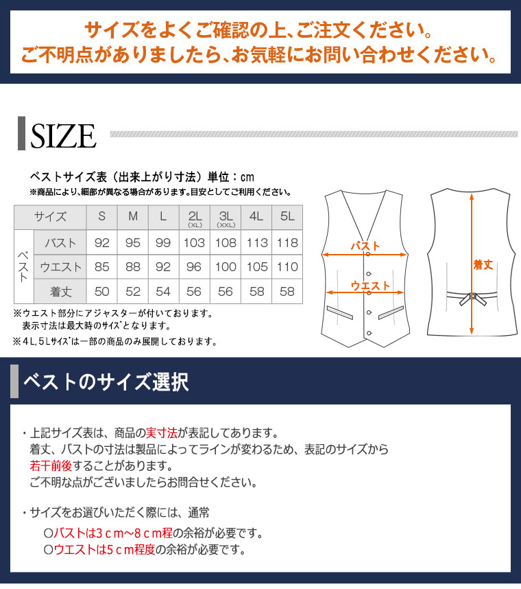 size-vest-2014png